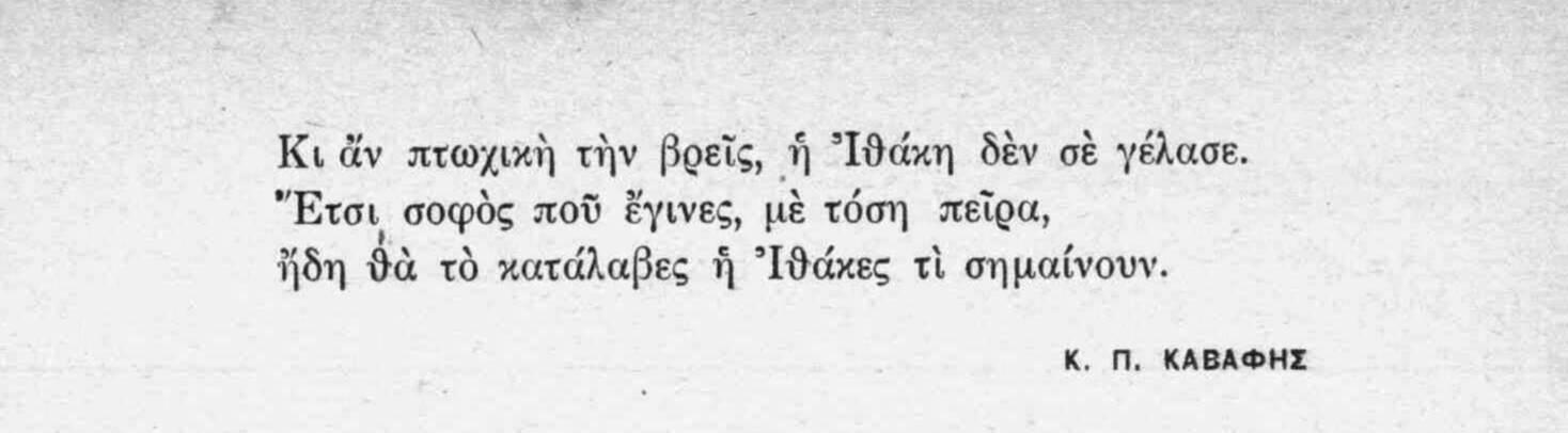 Le poesie di Costantino Kavafis (Garzanti) sorprendono.Sorprendono per il particolarissimo accostamento di contrasti – stilistici e tematici – e per il modo in cui vengono pacificati in un insieme che [...]